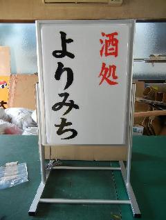 埼玉県狭山市スタンド看板