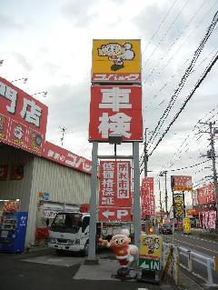 埼玉県所沢市懸垂幕&横断幕