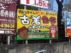 東京都小金井市野立て看板