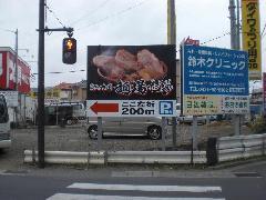 東京都東久留米野立て看板