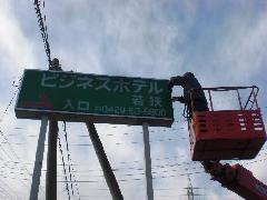埼玉県狭山市ポール看板の蛍光灯の交換