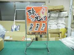 神奈川県茅ヶ崎市スタンド看板