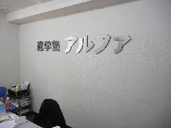 埼玉県川越市カルプ文字看板
