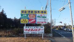 埼玉県狭山市野立て看板