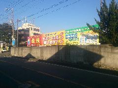 埼玉県狭山市自立看板