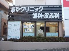 埼玉県川越市LEDチャンネル文字