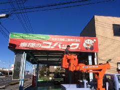 埼玉県さいたま市壁面看板