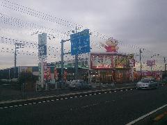 神奈川県厚木市コバック看板