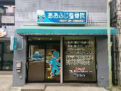 埼玉県鶴ヶ島市壁面・袖看板とフィルム看板