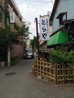 東京都国分寺市袖看板
