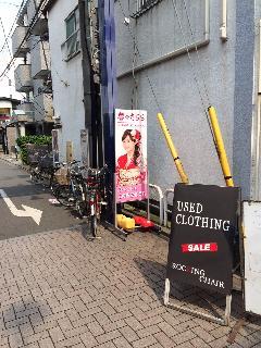 埼玉県川越市袖・スタンド・カルプ文字看板