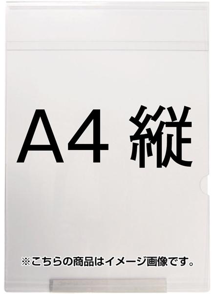オリジナルサインケースA4縦