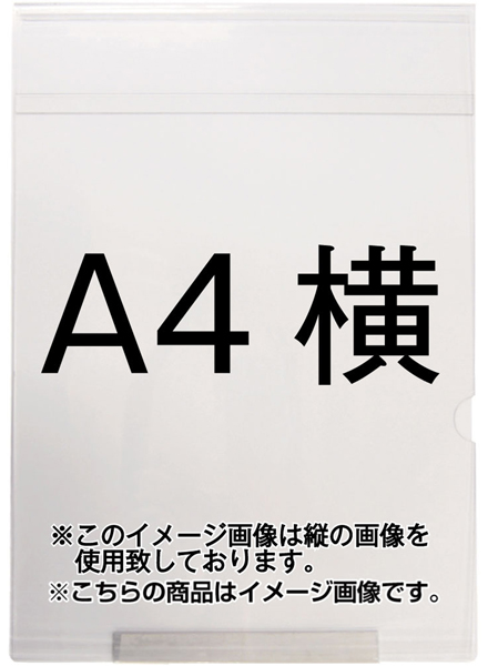 オリジナルサインケースA4横