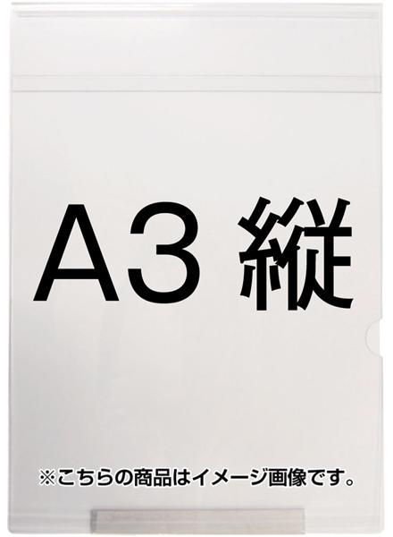 オリジナルサインケースA3縦