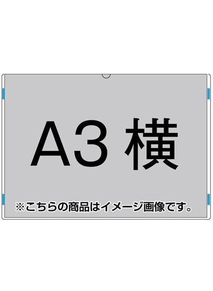 アクリルカードケース A3横