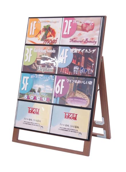 木製カードケーススタンド看板 A4横8片面