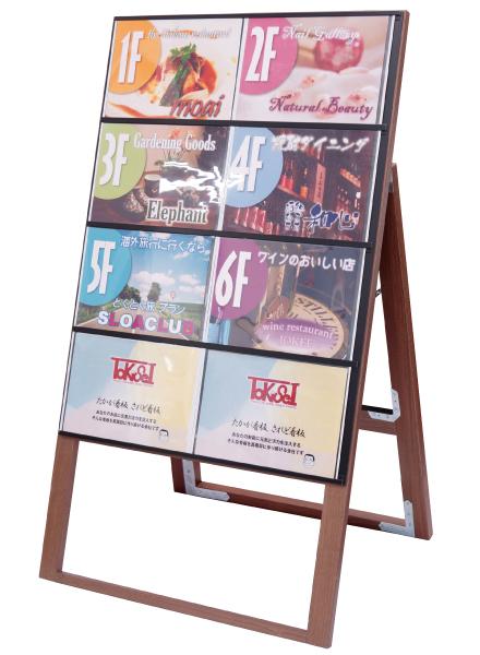 木製カードケーススタンド看板 A4横8片面ハイ
