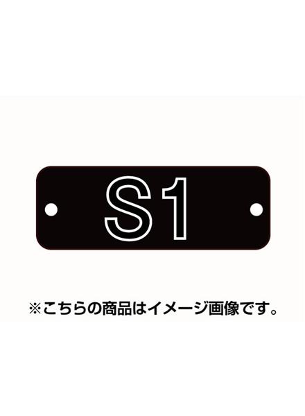 ウォールポスターサイン ブラック S1
