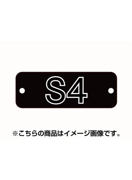 ウォールポスターサイン ブラック S4