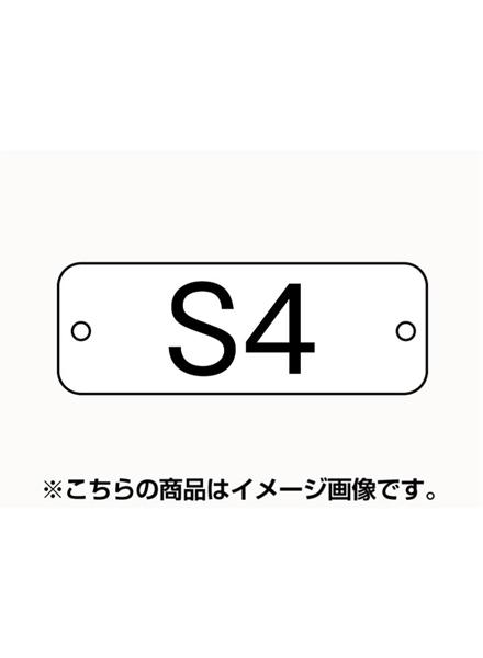 ウォールポスターサイン ホワイト S4