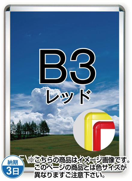 ポスターグリップ32R(屋内用) B3レッド
