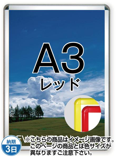 ポスターグリップ32R(屋内用) A3レッド