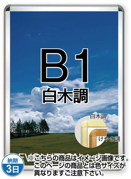 ポスターグリップ32R(屋内用) B1白木調