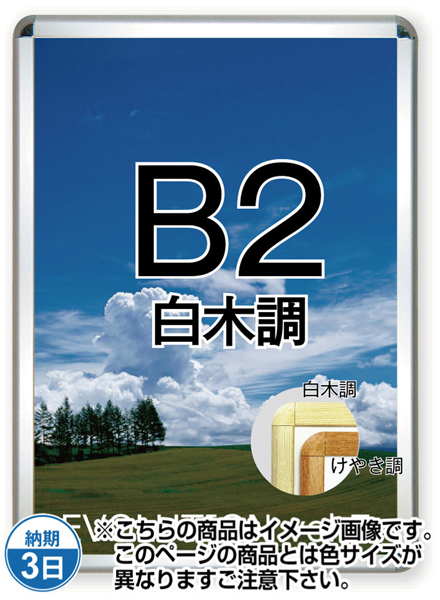 ポスターグリップ32R(屋内用) B2白木調