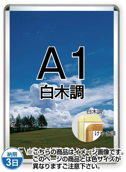 ポスターグリップ32R(屋内用) A1白木調
