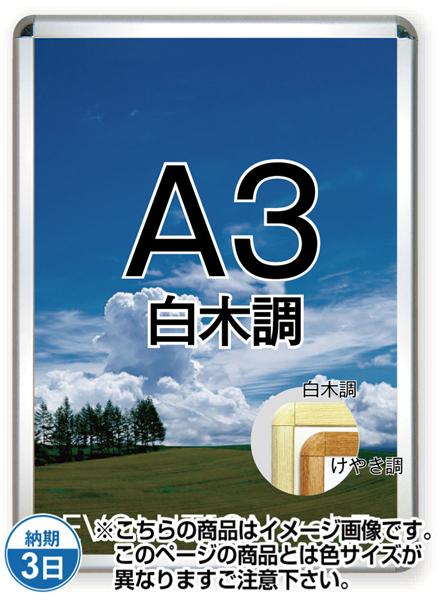 ポスターグリップ32R(屋内用) A3白木調