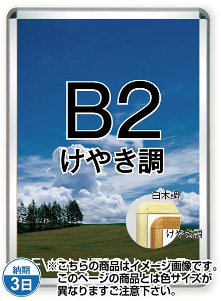 ポスターグリップ32R(屋内用) B2けやき調