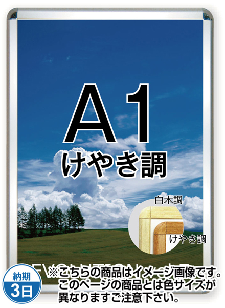 ポスターグリップ32R(屋内用) A1けやき調