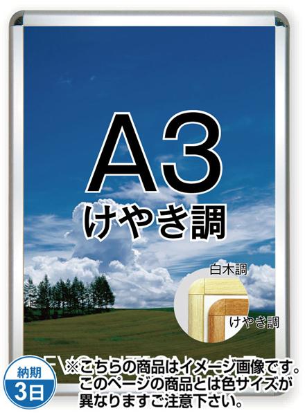ポスターグリップ32R(屋内用) A3けやき調