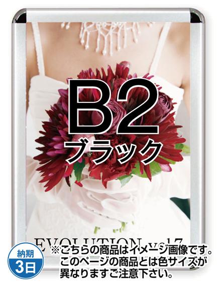 ポスターグリップ44R(屋内用) B2ブラック