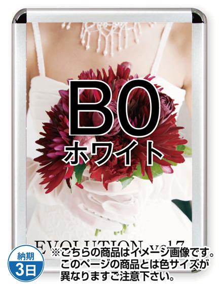 ポスターグリップ44R(屋内用) B0ホワイト