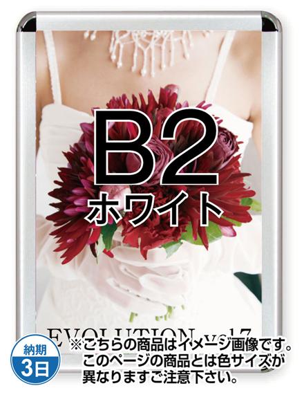 ポスターグリップ44R(屋内用) B2ホワイト