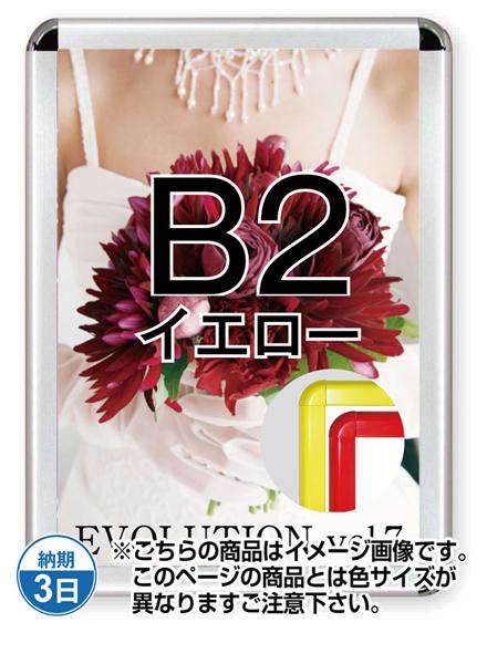 ポスターグリップ44R(屋内用) B2イエロー