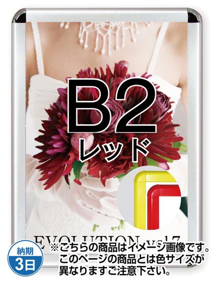 ポスターグリップ44R(屋内用) B2レッド