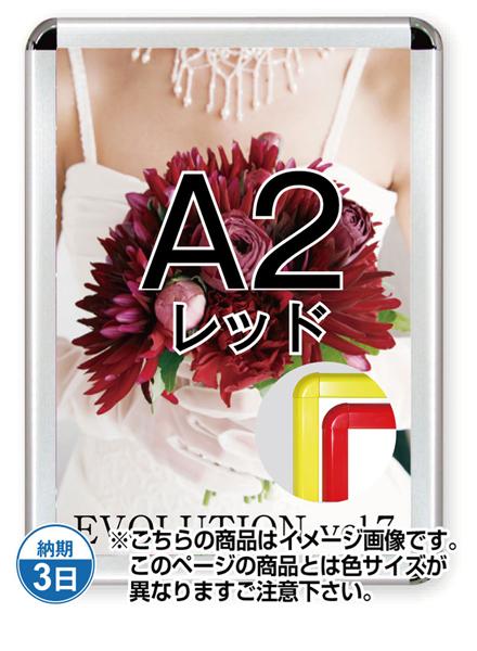 ポスターグリップ44R(屋内用) A2レッド