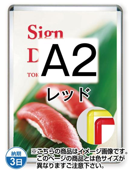 ポスターグリップ32R(屋外用) A2レッド