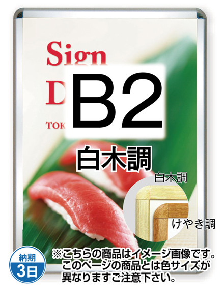 ポスターグリップ32R(屋外用) B2白木調