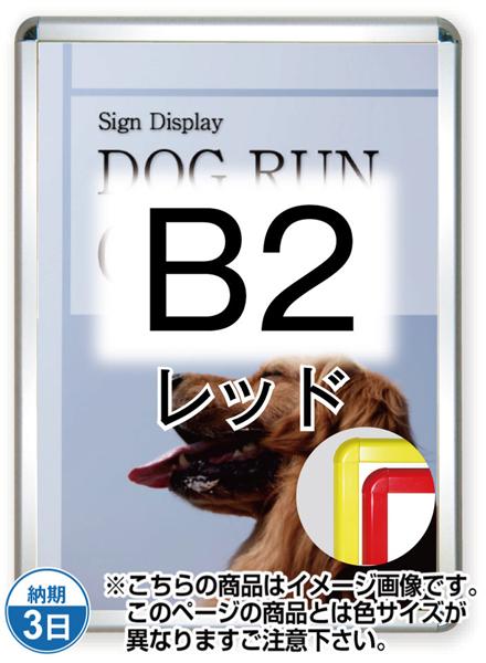 ポスターグリップ44R(屋外用) B2レッド