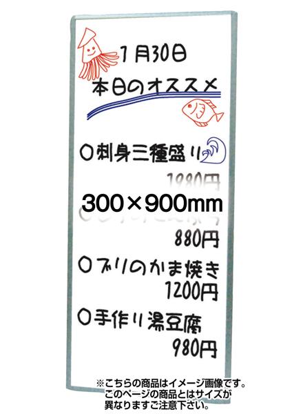 枠付ホワイトボード 300×900mm