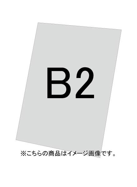 バリウススタンド看板オプション アルミ複合板(白無地)3mm B2