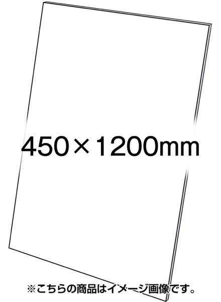 アルミ複合板(白無地)3mm 450×1200mm