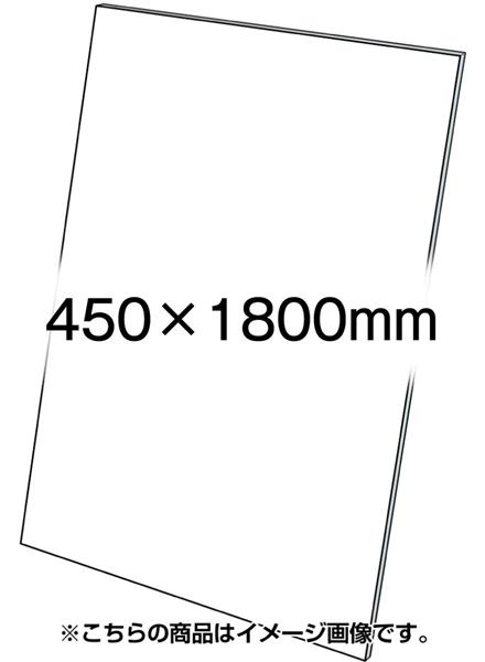 アルミ複合板(白無地)3mm 450×1800mm