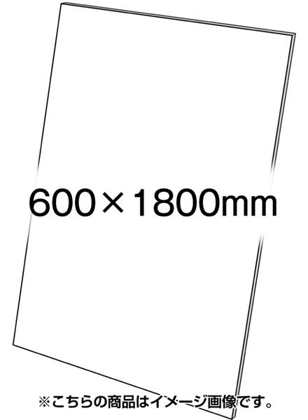 アルミ複合板(白無地)3mm 600×1800mm