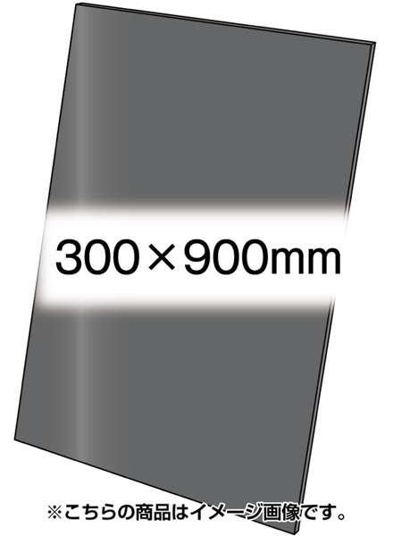 アルミ複合板(黒無地)3mm 300×900mm