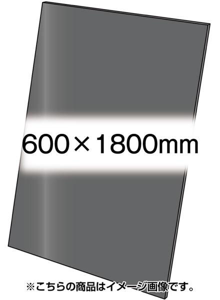 アルミ複合板(黒無地)3mm 600×1800mm