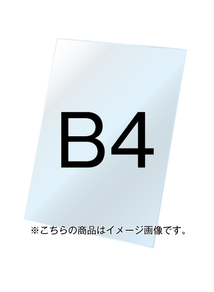 バリウススタンド看板オプション ホワイトボード3mm B4